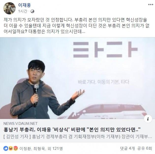 이재웅 쏘카 대표가 14일 오후 페이스북 계정에 올린 글 캡처