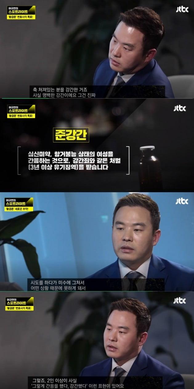 승리 등 카톡방 간간 모의 정황 /사진=JTBC