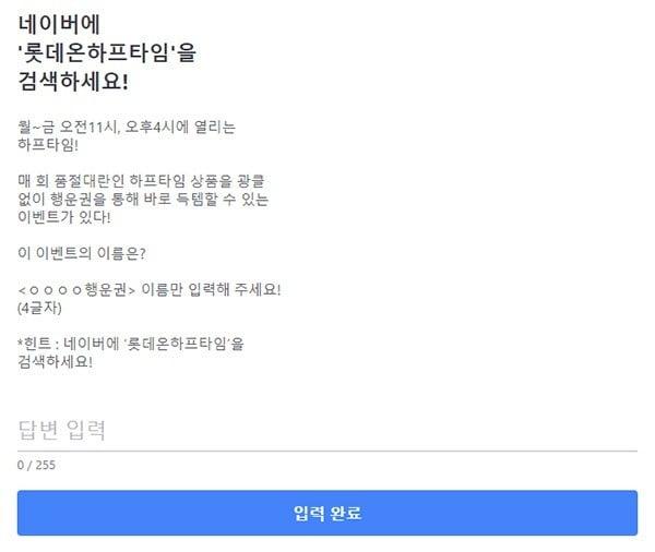 롯데온 하프타임. 토스 캡처