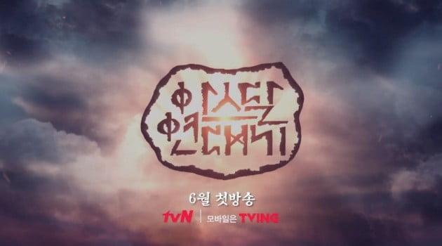 /사진=tvN '아스달 연대기' 티저 영상 캡처