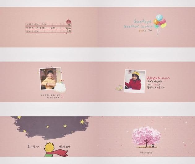 모노그램 신곡 '사진'/사진=싸이더스HQ