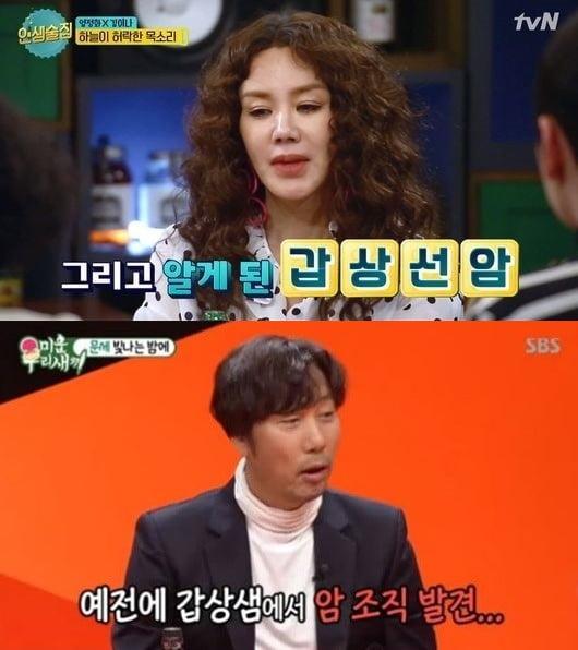 엄정화, 이문세 갑상선암 투병 고백/사진=tvN '인생술집', SBS '미운 우리 새끼' 영상 캡처