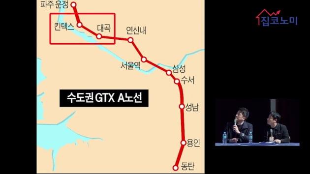 [집코노미TV] 부동산값 GTX 길 따라 재편된다…수혜지는 바로 여기