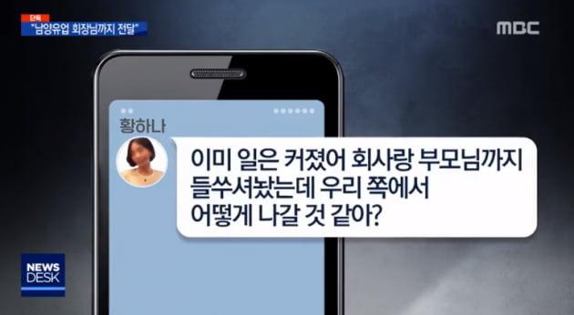 """황하나 """"남양유업 회장님께 전달"""" /사진=MBC"""