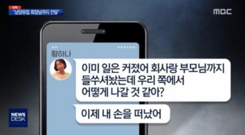 자신을 둘러싼 소송건이 남양유업 회장님에게 보고됐다고 과시하는 황씨의 녹취록 _MBC 뉴스화면