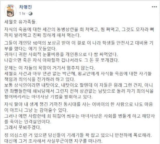 차명진 전 의원이 삭제한 페이스북 글