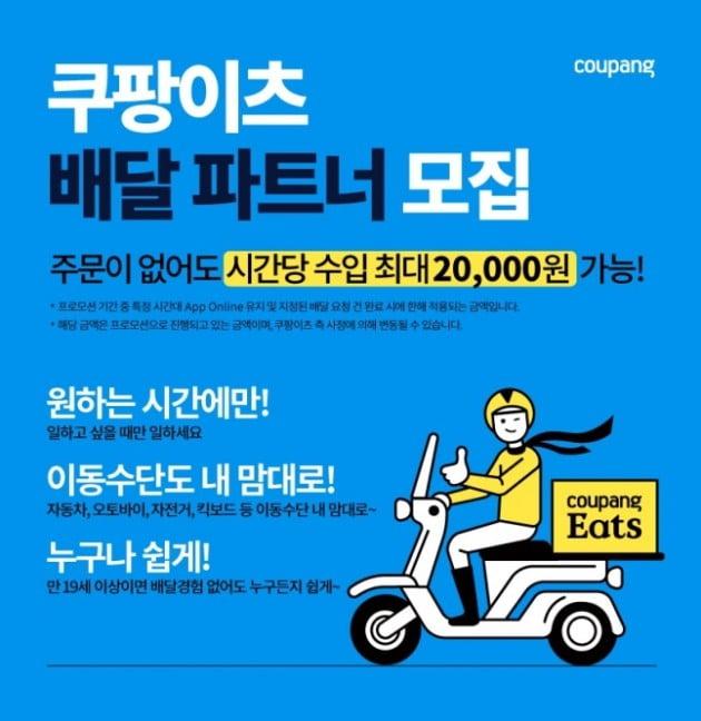 '닥공' 쿠팡, 배민·요기요도 깰까…배달앱 시장 진출