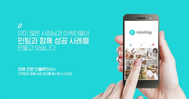 민팅, 신유통 채널 확대에서 경력단절여성 일자리 창출까지 지원