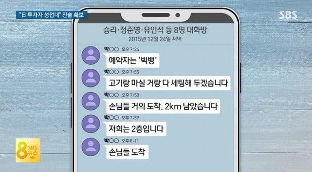 SBS 뉴스 화면