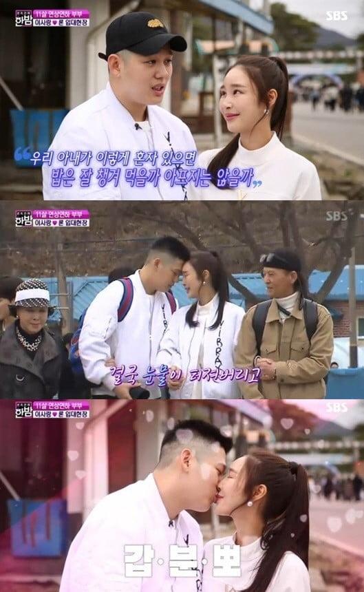 '한밤' 이사강♥론 /사진=SBS 방송화면 캡처