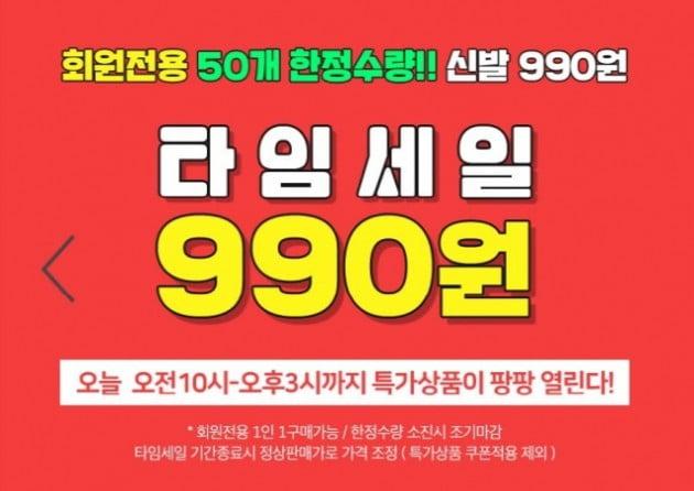 """분홍코끼리 """"신발이 990원"""" 타임특가 세일…쿠폰 받으려면"""