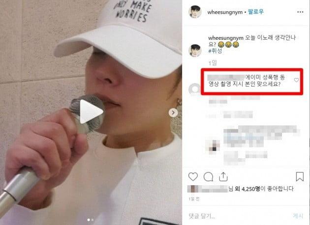 에이미가 폭로한 A 군으로 지적받는 휘성/사진=휘성 인스타그램