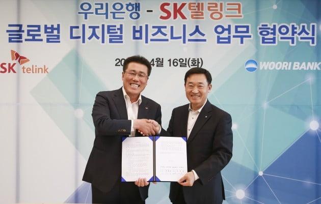 우리은행, SK텔링크와 베트남서 휴대폰 금융서비스 업무협약