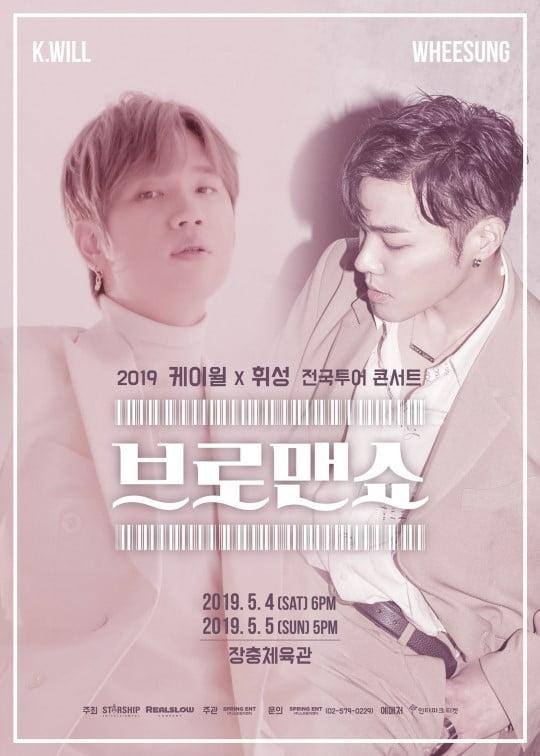 /사진=휘성X케이윌 콘서트 '브로맨쇼' 포스터