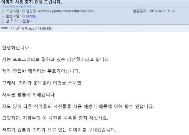 기자가 실제로 받은 악성 메일. 대부분은 이처럼 한국어 문법이 어색한 경우가 많다. 몇몇 이메일은 메일 구성이나 문법이 굉장히 자연스러운 경우도 있는 것으로 알려진다.
