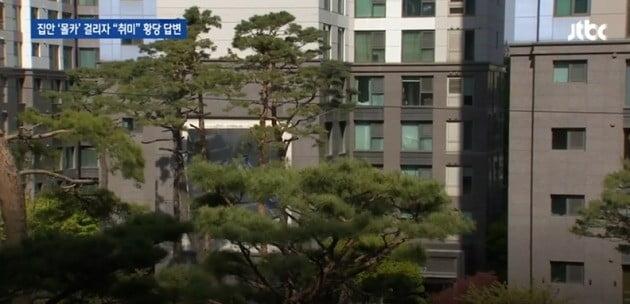 """제약회사 대표 아들 집안에 몰카 설치 - 적발되자 """"내 취미"""" (사진 JTBC 뉴스)"""