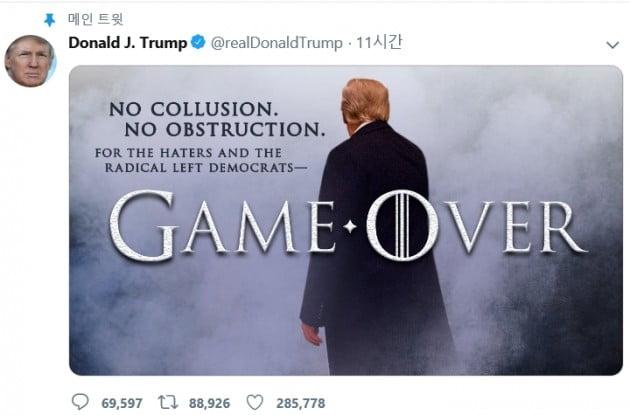 """트럼프 대통령은 특검보고서 공개 직후 트위터에 '왕좌의 게임'을 패러디한 이미지를 올려 """"게임 끝(GAME OVER)""""이라며 '완전 무죄'를 주장했다."""