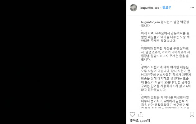 임블리 남편 박준성 대표 인스타그램