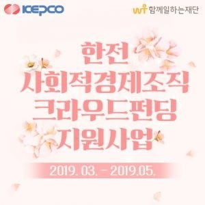 한국전력공사와 함께일하는재단의 '한전 사회적경제조직 크라우드펀딩 지원사업'이 성황리에 진행 중이다.