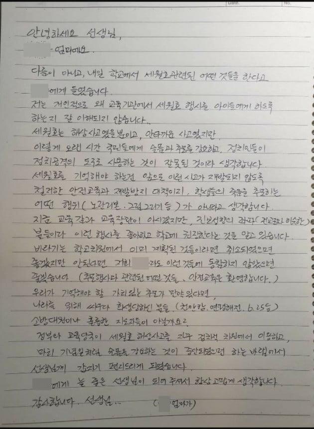 온라인 커뮤니티에 게재된 한 한부모의 편지