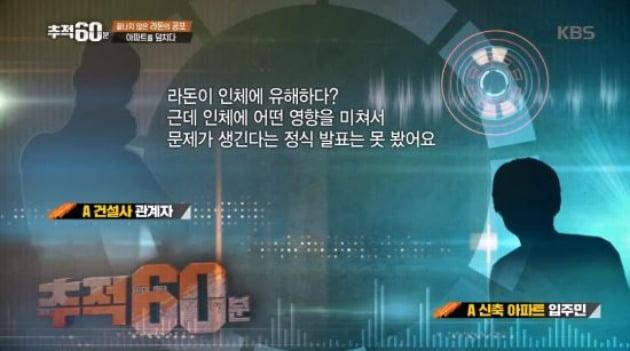 사진 = KBS '추적 60분' 방송캡쳐
