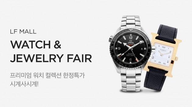 사진 : LF몰 명품 시계 & 주얼리 페어 '시계사시계' 이벤트 포스터