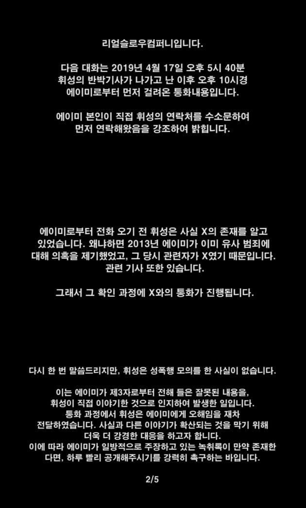 휘성 에이미 녹취록 공개
