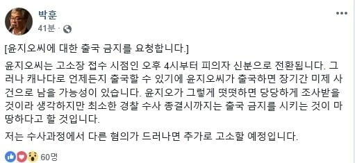박훈 변호사 '윤지오 출국금지' 요청/사진=박훈 변호사 페이스북