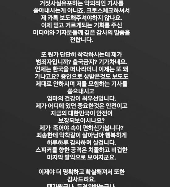 윤지오 인스타그램