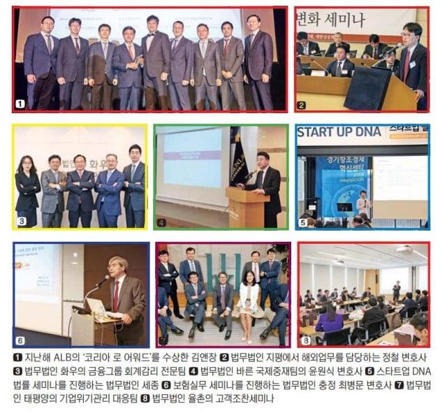 기업 氣 살리는 로펌…해외 진출·경영권 방어 '해결사' 변신