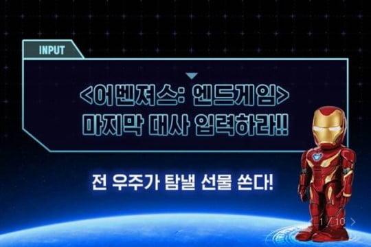'엔드게임' 마지막 대사 이벤트 / 사진= 카카오페이지 캡쳐