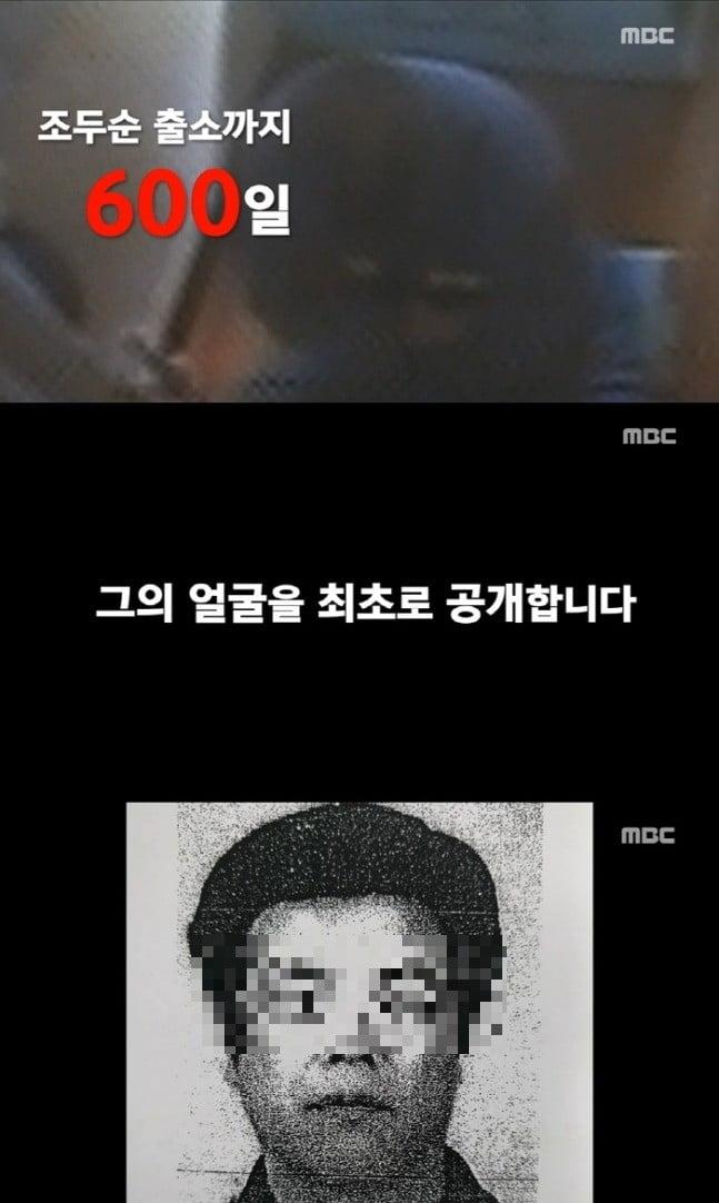 '실화탐사대', 조두순 얼굴 공개 /사진=MBC 방송화면 캡처
