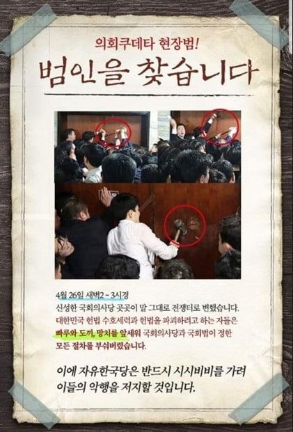"""""""의회쿠데타, 범인을 찾습니다"""" … 민주당 vs 한국당 '빠루 공방'"""