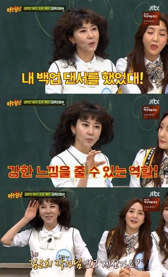 김완선, 김은희 작가 /사진=JTBC 방송화면 캡처