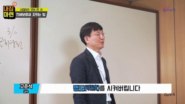 """[집코노미TV] """"전세보증금 지키는 꿀팁…세 가지만 기억하세요"""""""