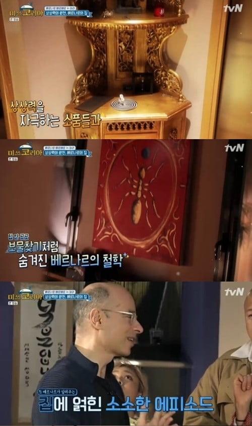 베르나르 집공개 /사진=tvN 방송화면 캡처