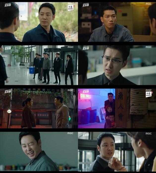 '조장풍' 김동욱 /사진=MBC 방송화면 캡처