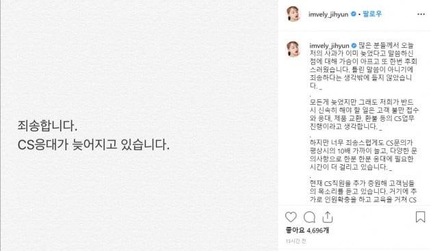 /사진=임블리 임지현 상무 인스타그램 캡처
