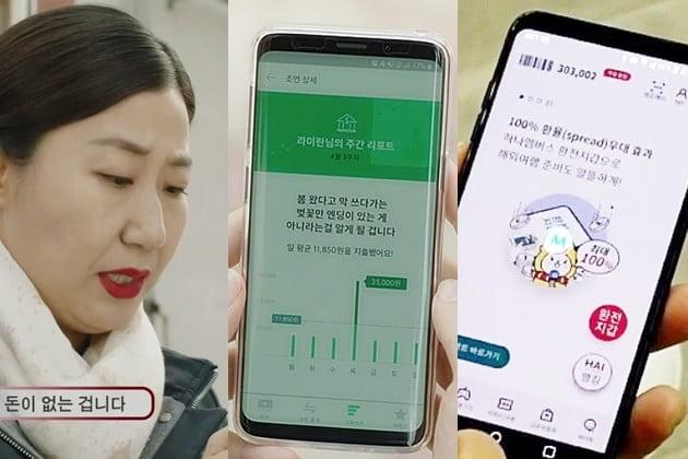 """""""라미란씨 돈 아끼느라 고생하셨죠""""…드라마·예능서 만나는 돈관리 앱"""