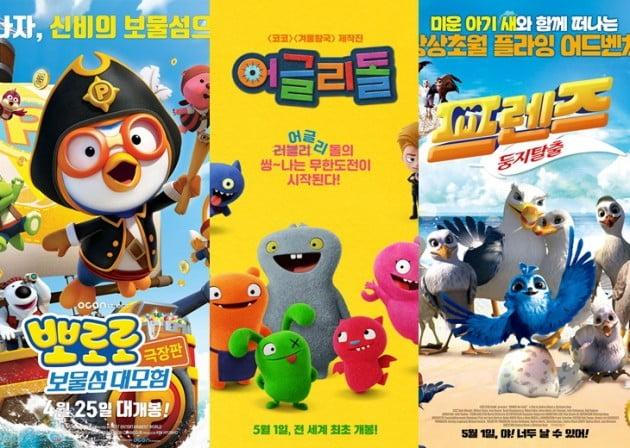 /사진=영화 '뽀로로 극장판 보물섬 대모험', '어글리 돌', '프렌즈:둥지탈출' 포스터