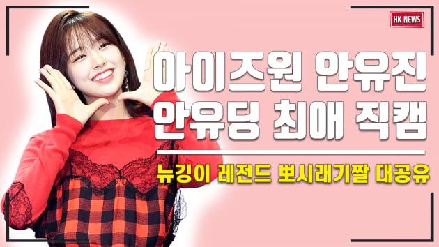 최애픽   아이즈원 안유진 '안유딩 최애 직캠'…상큼 발랄한 인간 비타민
