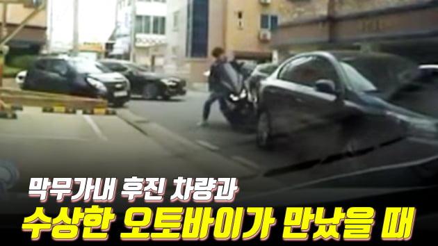아차車 | 후진 차량 잘못은 맞는데 넘어진 시점이…'수상한 오토바이'