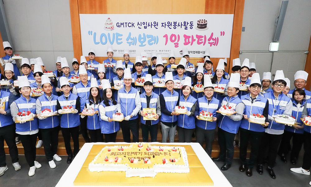 GMTCK, 신입사원이 만든 케이크로 지역사랑 실천