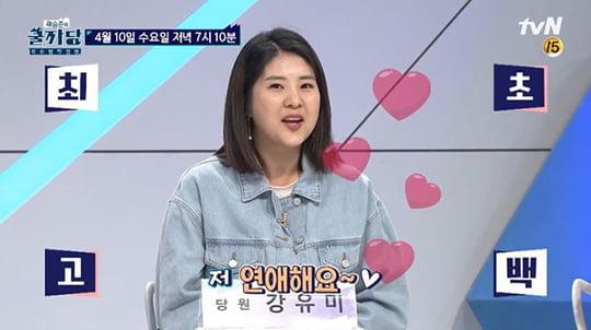 강유미, 열애 고백 (사진=tvN)