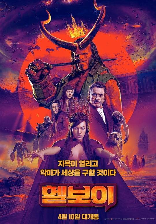 '헬보이' 포스터 (사진= 우성엔터테인먼트 제공)