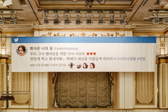 박민영 (사진=나무엑터스)