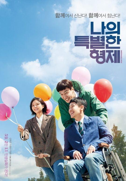 영화 '나의 특별한 형제' 포스터. / 제공=NEW