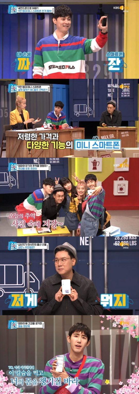 '쇼핑의 참견' 방송 화면 / 사진제공=KBS Joy