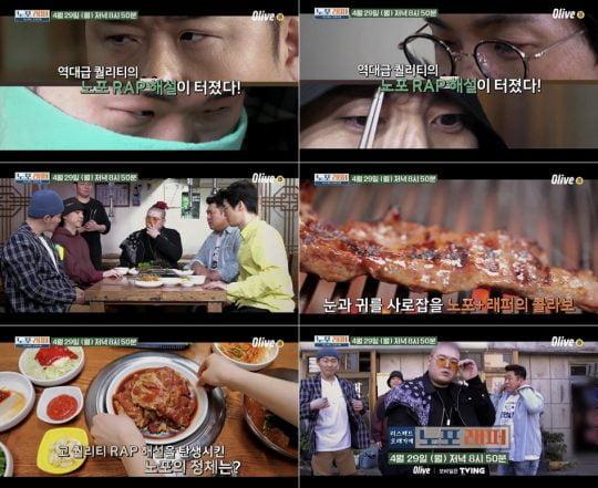 '노포래퍼' 예고 영상 / 사진제공=tvN