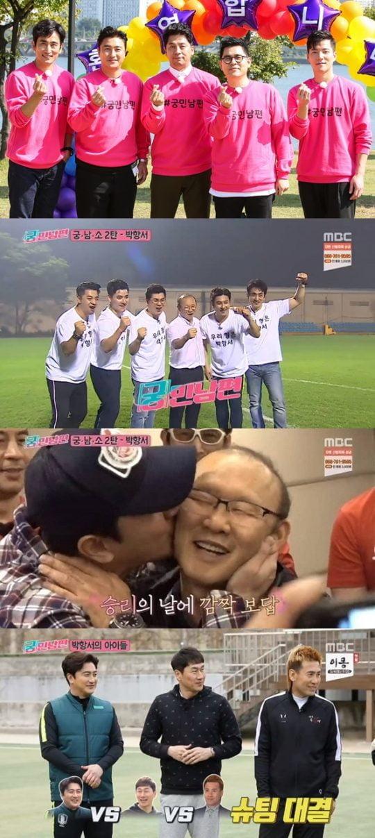 '궁민남편' 방송 화면 / 사진제공=MBC